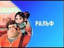 Анимационный фильм «Ральф» на Канале Disney!