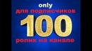 100-й РОЛИК: ONLY ДЛЯ ПОДПИСЧИКОВ - ОТВЕЧАЮ НА ВОПРОСЫ, ИСТОРИИ НА МУЖСКОМ КАНАЛЕ