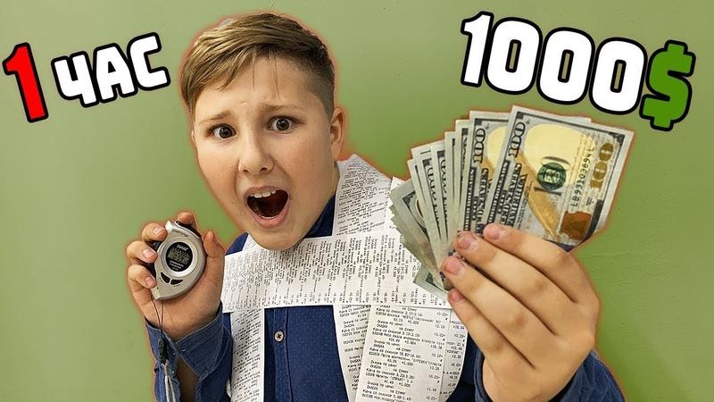 Успеет ли ШКОЛЬНИК потратить 1000$ за 1 ЧАС