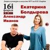 Екатерина Болдырева в Саранске |16.02.19|