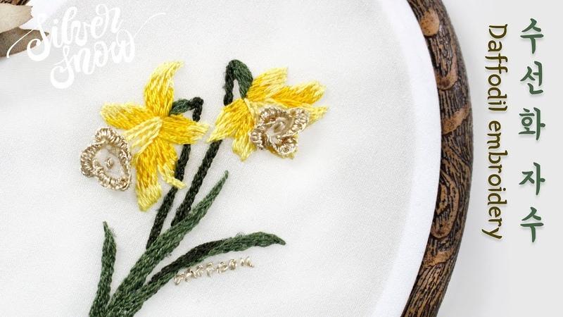 [프랑스 자수] 1월 탄생화, 수선화 투명 자수 Daffodil hand embroidery, Flower tutorial