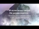 Доверять Тебе Trust in You Lauren Daigle Наталья Доценко Краеугольный камень mp4