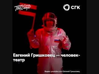 Евгений Гришковец — человек-театр l #ТВОЯСИБИРЬ