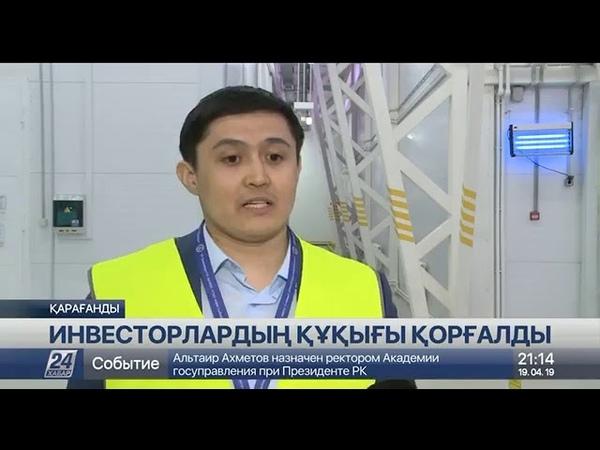 Қарағанды облысында бірқатар ірі инвестордың құқығы қорғалды