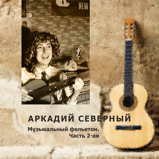 Аркадий Северный альбом Музыкальный фельетон. Часть 2-ая