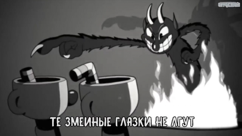 """ПЕСНЯ CUPHEAD """"THE DEVIL'S DUE"""" НА РУССКОМ ОЗВУЧКА SONG TryHardNinja ft NotARobot КАПХЕД ПЕРЕВОД_00.mp4"""