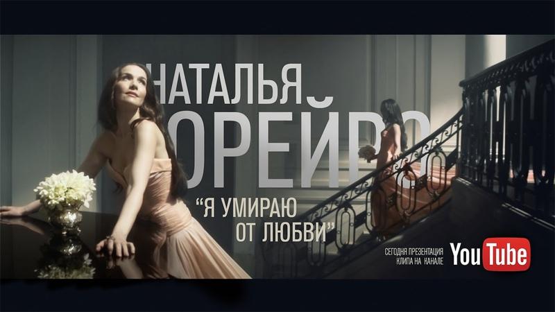 Наталья Орейро - Я умираю от любви (Natalia Oreiro - Me muero de amor)