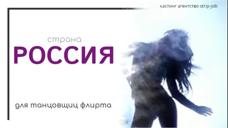 Работа для танцовщиц в России, лучшие стриптиз клубы России, strip_job