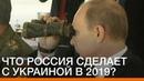 Что Россия сделает с Украиной в 2019? | Донбасc.Реалии