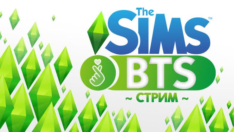 The Sims4 СОЗДАЕМ BTS