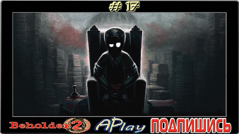 Beholder 2 ► Философские игры ► Прохождение 17