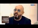 Михаил Шуфутинский Судьба человека с Борисом Корчевниковым