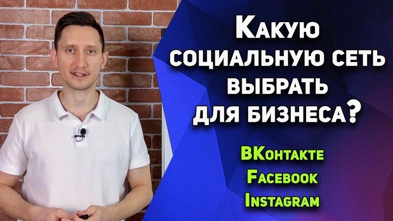 Социальная сеть для МЛМ   Обзор ВКонтакте, Facebook, Instagram