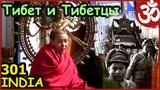 Индия ТИБЕТ и Китай. Буддийский Центр. Резиденция Далай Ламы ДХАРАМСАЛА