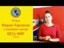 Отзыв от Марии Харченко о языковом центре ВЕСЬ МИР г. Ишим (студентка по английскому языку)