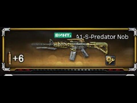 Обзор оружия M4A1-S-Predator N.G.(CROSS FIRE)