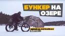 Нашли бункер на озере! Зимой на велосипедах в Полесье! Выпуск 2
