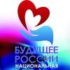 Национальная Премия «Будущее России»