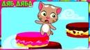 Новинка. ГОВОРЯЩИЙ ТОМ ВКУСНАЯ БАШНЯ 1 Минимульты ! Тортик Челлендж - игра про мультик для детей