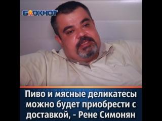 Pivo_i_myasnye_delikatesy_mozhno_budet_priobresti_s_dostavkoy_-_Rene_Simonyan