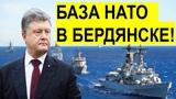 Корабли НАТО готовы войти в Азовское море