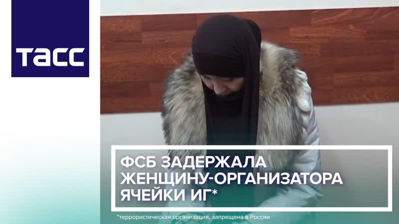 ФСБ задержала женщину-организатора ячейки ИГ