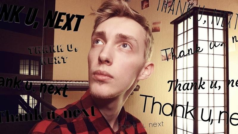 Ariana Grande - thank u, next (Песни Арианы под 1 бит) | cover