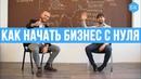 Как открыть свой бизнес с нуля Владимир Кравчук и Игорь Купец в Бизнес-Квартире