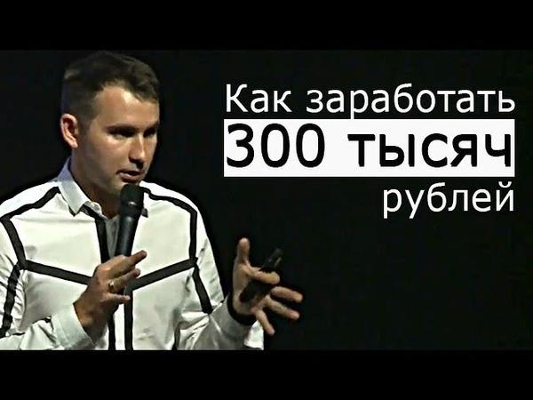 3 варианта как можно заработать 300 тысяч рублей   Михаил Дашкиев и Петр Осипов. Бизнес Молодость