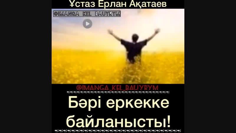 Erlan Akataev
