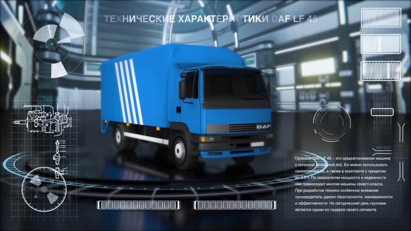 3D инфографика, грузовик DAF LF45