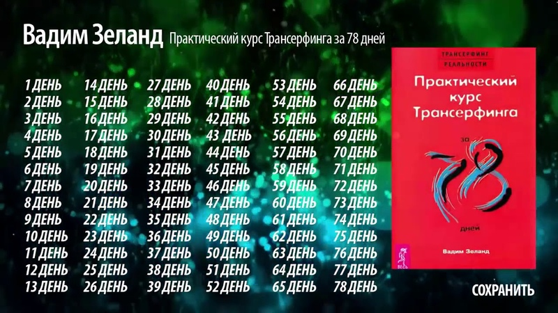 ► Вадим Зеланд Практический курс Трансерфинга за 78 дней Аудиокнига