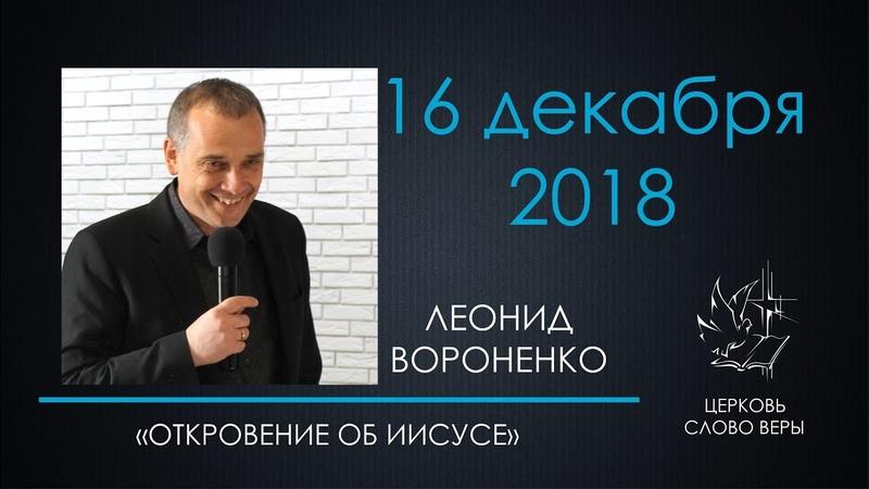 16.12.2018 Откровение об Иисусе - Вороненко Леонид