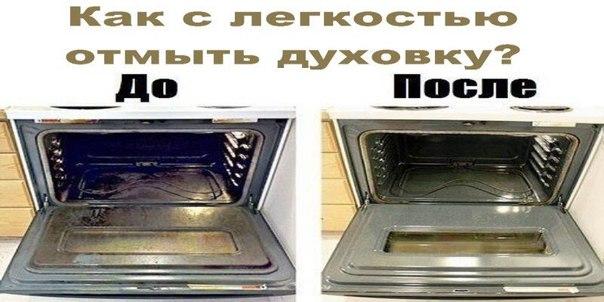 Как с легкостью отмыть духовку