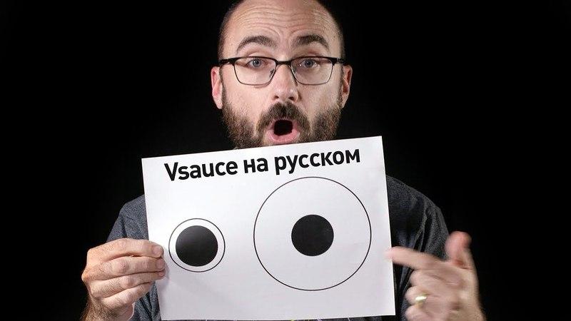 Иллюзия Сиднейского Оперного Театра | Vsauce на русском