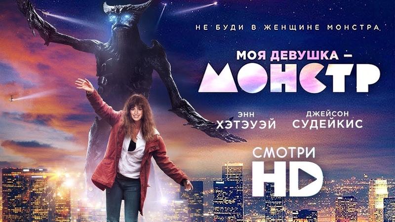 МОЯ ДЕВУШКА – МОНСТР Смотреть весь фильм HD