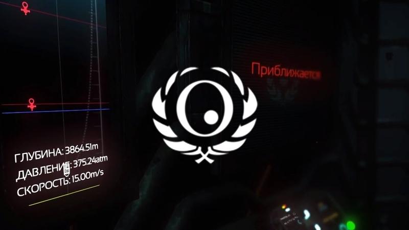 Soma Новое тело лифт в бездну Омикрон 6