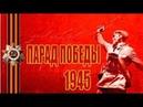 Парад Победы 1945 год/ 24 июня Москва Красная Площадь/ Сталин/ Жуков