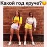 """Женские Секреты💋 on Instagram: """"Голосуем, друзья!😏⠀ 1 - 2015⠀ 2 -2016⠀ 3 - 2017⠀ 4 - 2018⠀ Пиши свой вариант в комментариях👇⠀ @dubkovapo @makeeva69_"""""""