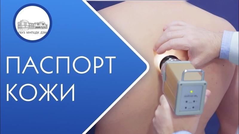 🔬 Как проходит обследование кожи, и кому необходимо его пройти. Обследование кожи. 12