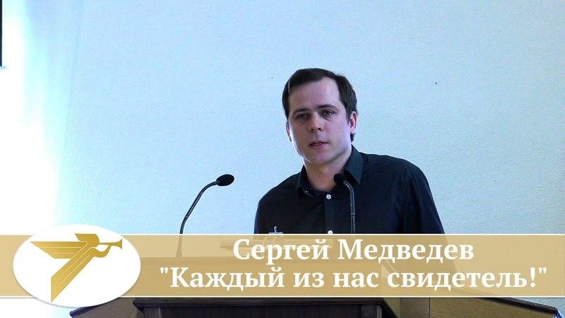 Сергей Медведев - Каждый из нас свидетель!