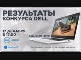 Итоги розыгрыша ноутбука Dell G3 (3579) | 17 декабря 2018