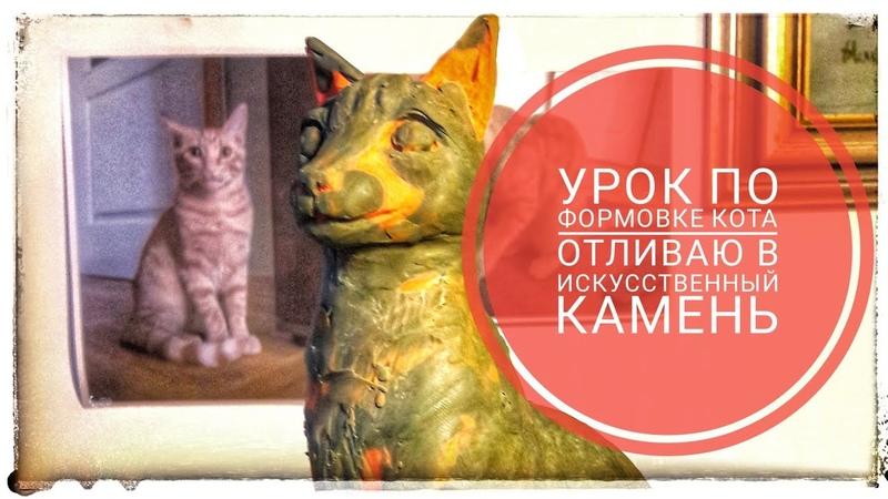 Скульптура Кота Формовка Силиконом и Гипсом. Заливка Искусственным Камнем