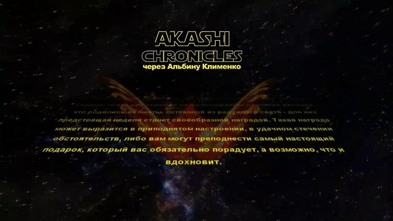 Прогноз Хроник Акаши с 18 по 24 февраля
