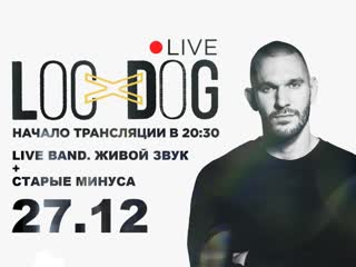 LOC-DOG в 16 Тонн! День 2 | LIVE