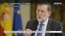 Новости на Россия 24 В Испании продолжают бушевать политические разногласия