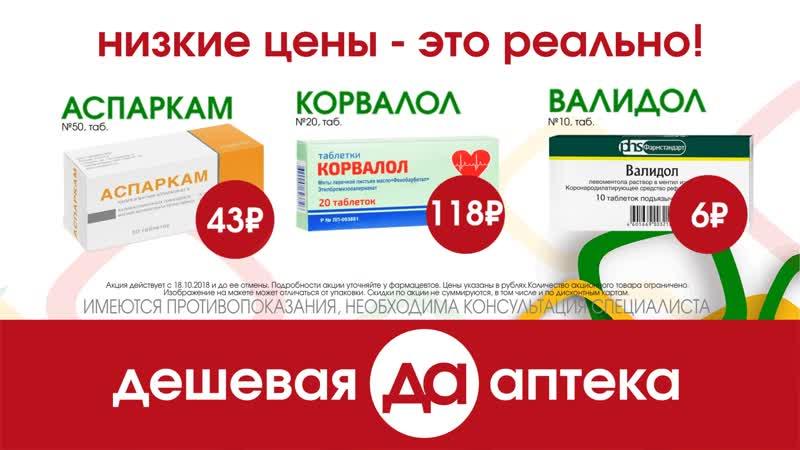 Аптека ДА г. Саяногорск