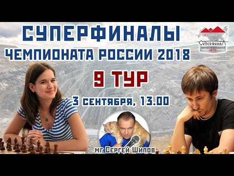 Суперфиналы чемпионата России 2018 🇷🇺 9 тур 🎤 Сергей Шипов ♕ Шахматы