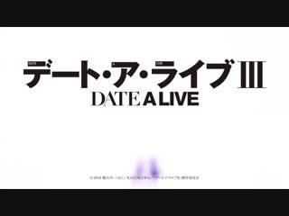 Рандеву с жизнью 3 / Date A Live Ⅲ - опенинг