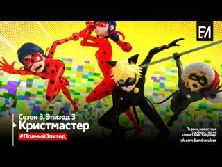 [новая серия] крис мастер | сезон 3, серия 3 - miraculous ladybug | леди баг и супер-кот»
